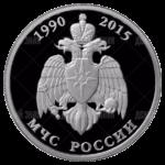 1 рубль 2015г. Пруф ММД МЧС России