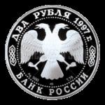 2 рубля 1997г. Пруф ЛМД 150-летие со дня рождения Н.Е. Жуковского