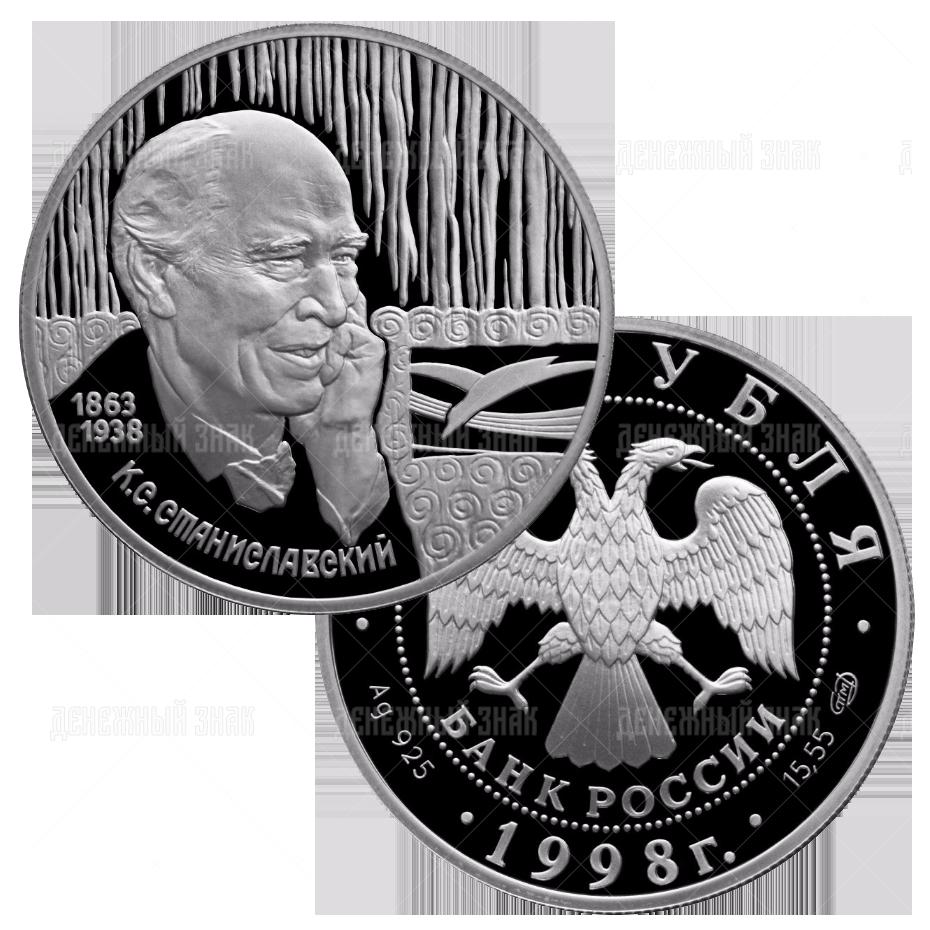 2 рубля 1998г. Пруф СПМД 135-летие со дня рождения К.С. Станиславского (Портрет)