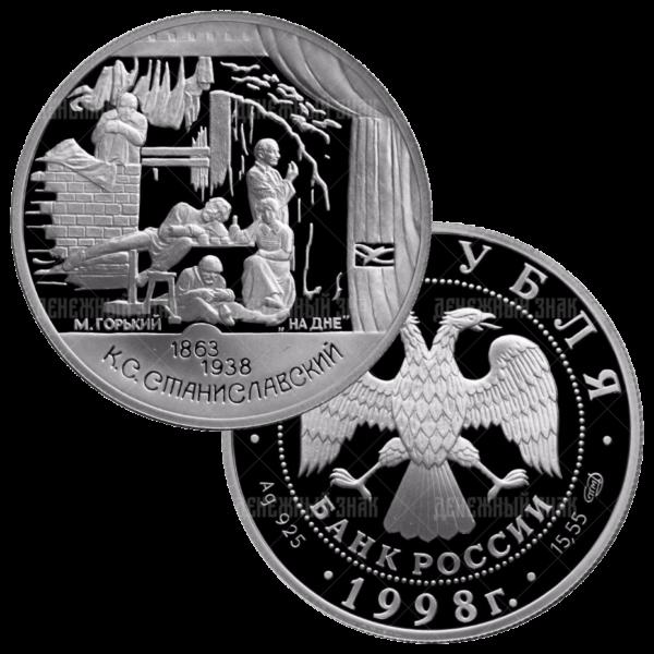 2 рубля 1998г. Пруф СПМД 135-летие со дня рождения К.С. Станиславского (На дне)