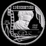 2 рубля 1998г. Пруф ММД 100-летие со дня рождения С.М. Эйзенштейна (Портрет)