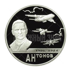 2 рубля 2006г. Пруф ММД 100-летие со дня рождения О.К. Антонова