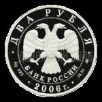 2 рубля 2006г. Пруф ММД 100-летие со дня рождения С.А. Герасимова
