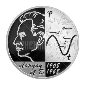 2 рубля 2008г. Пруф СПМД Физик-теоретик Л.Д. Ландау - 100 лет со дня рождения