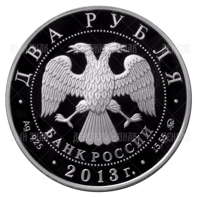 2 рубля 2013г. Пруф ММД Композитор А.С. Даргомыжский - 200-летие со дня рождения