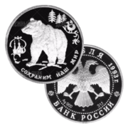 3 рубля 1993г. ММД Пруф Бурый медведь