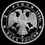 3 рубля 1994г. Пруф ММД Церковь Покрова на Нерли