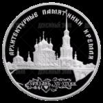 3 рубля 1994г. Пруф ЛМД Архитектурные памятники Кремля в Рязани
