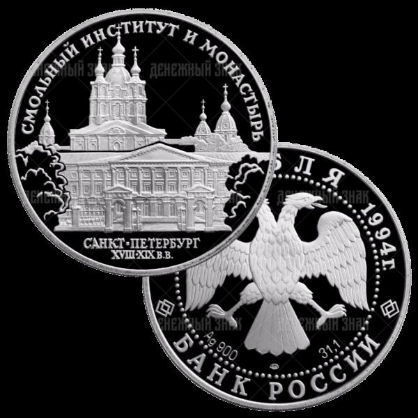 3 рубля 1994г. Пруф ЛМД Смольный институт и монастырь в Санкт-Петербурге