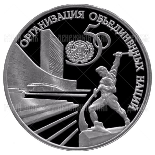 3 рубля 1995г. Пруф ЛМД 50-летие Организации Объединенных Наций