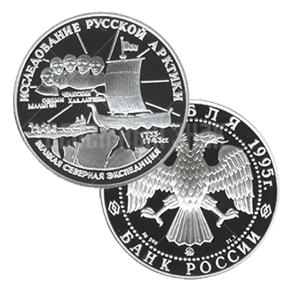 3 рубля 1995г. Пруф ЛМД С.И.Челюскин