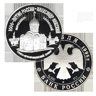 3 рубля 1995г. Пруф ММД Александр Невский (Спасо-Преображенский Собор)