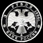3 рубля 1996г. Пруф ММД Казанский Кремль