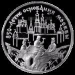 3 рубля 1997г. Пруф ММД 850-летие основания Москвы (Зодчие)