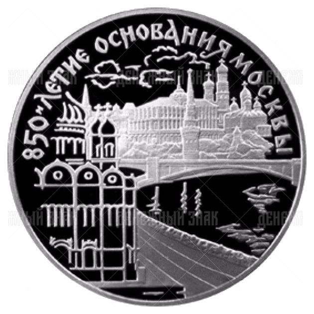3 рубля 1997г. Пруф ЛМД 850-летие основания Москвы (Кремль)