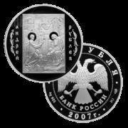 3 рубля 2007г. Пруф СПМД Андрей Рублев
