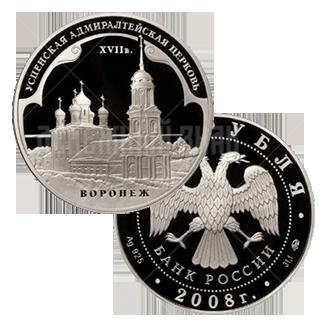 3 рубля 2008г. Пруф ММД Успенская Адмиралтейская церковь (XVII в.) г. Воронеж
