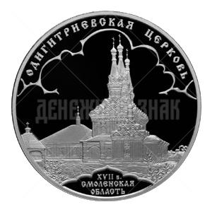 3 рубля 2009г. Пруф СПМД Одигитриевская церковь (XVII в.), Смоленская область