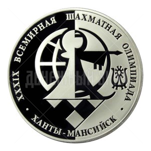 3 рубля 2010г. ММД Пруф 39-я Всемирная шахматная Олимпиада, г. Ханты-Мансийск