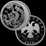 3 рубля 2011г. Пруф ММД Дракон