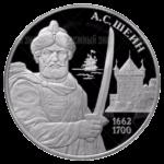 3 рубля 2013г. Пруф ММД А.С. Шеин