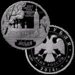 3 рубля 2014г. Пруф ММД Храм Святителя Николая Чудотворца, г. Москва