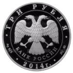 3 рубля 2014г. Пруф ММД Дом-музей И.С. Тургенева, Орловская обл.