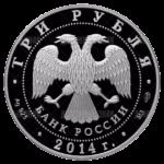 3 рубля 2014г. Пруф СПМД Церковь Святого Георгия, с. Дзивгис, Республика Северная Осетия-Алания