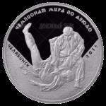 3 рубля 2014г. Пруф ММД Чемпионат мира по дзюдо, г. Челябинск