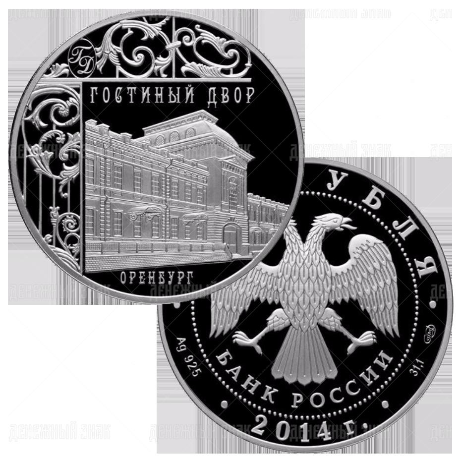 3 рубля 2014г. Пруф СПМД Гостиный двор, г. Оренбург