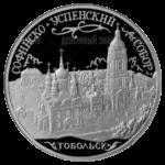 3 рубля 2015г. Пруф ММД Софийский собор, г. Тобольск Тюменской обл.