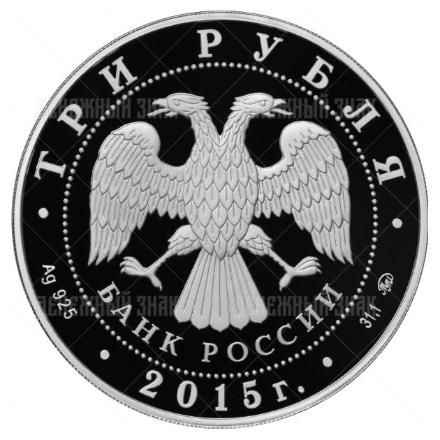 3 рубля 2015г. Пруф ММД Здание железнодорожного вокзала, г. Владивосток