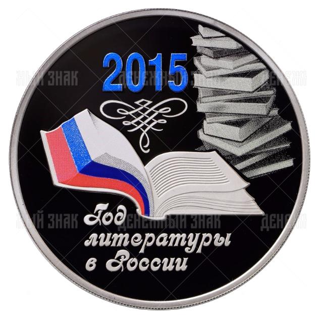 3 рубля 2015г. Пруф ММД Год литературы в России