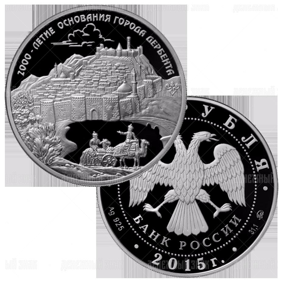 3 рубля 2015г. Пруф ММД 2000-летие основания г. Дербента, Республика Дагестан