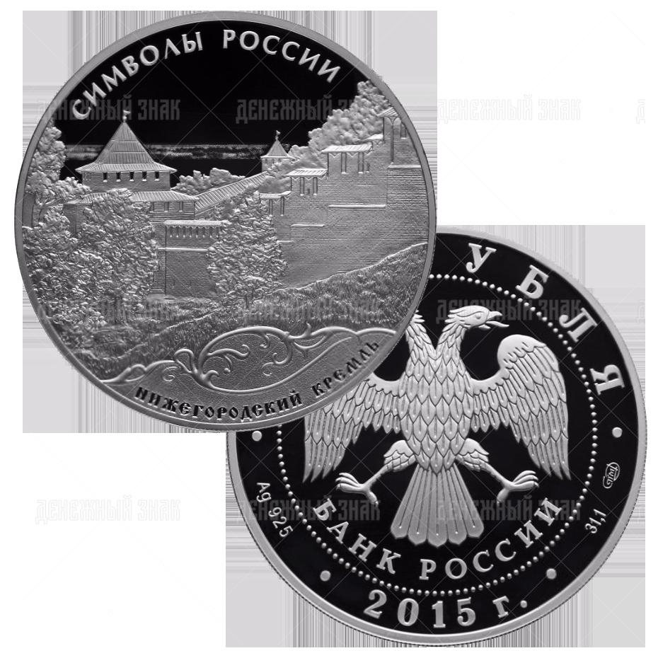 3 рубля 2015г. Пруф СПМД Нижегородский кремль