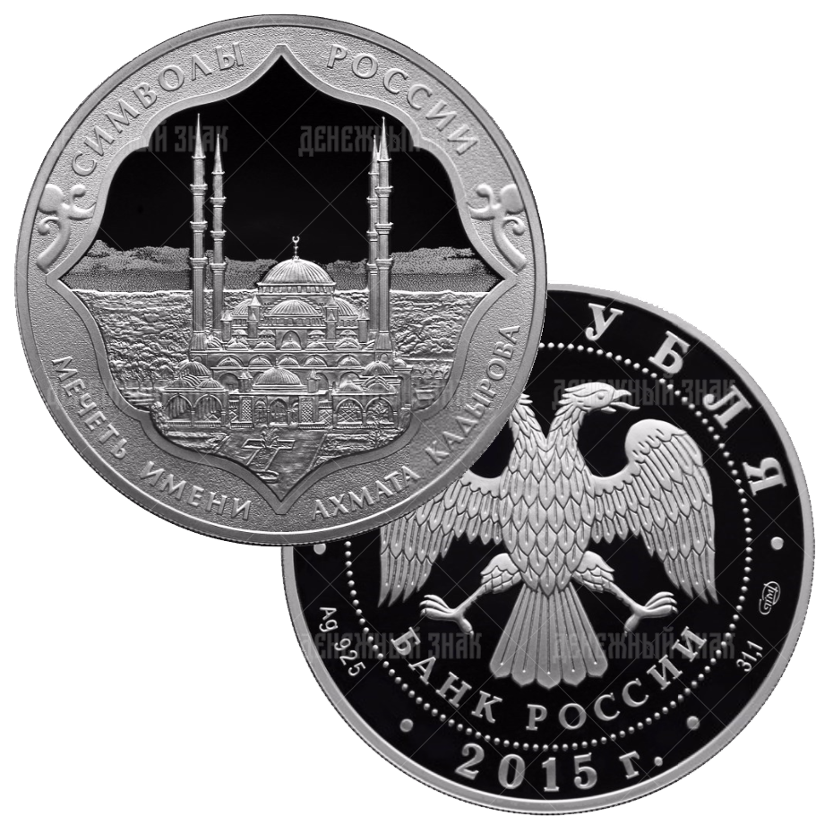 3 рубля 2015г. Пруф СПМД Мечеть имени Ахмата Кадырова