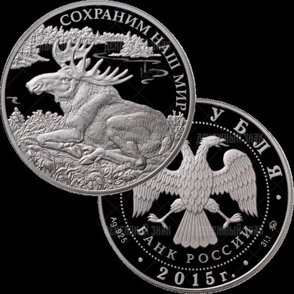 3 рубля 2015г. Пруф ММД Лось