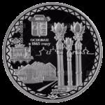3 рубля 2015г. Пруф СПМД 150-летие основания г. Элисты