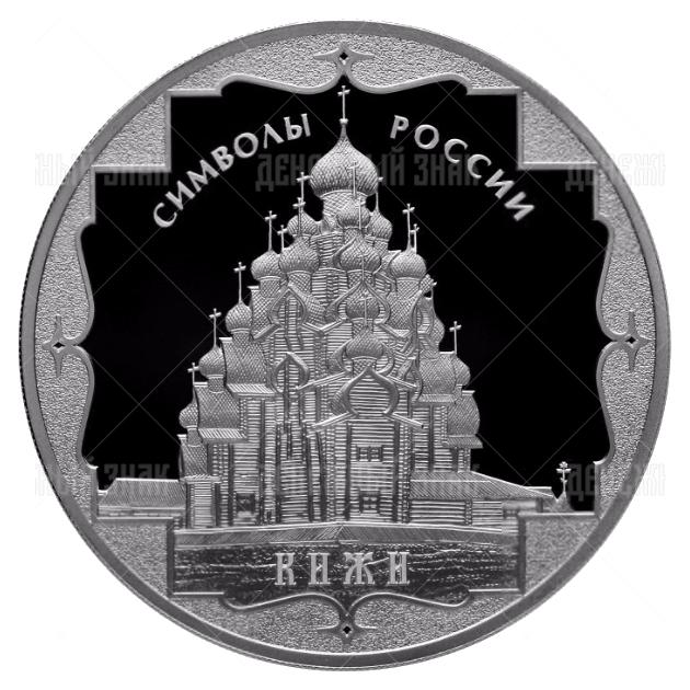 3 рубля 2015г. Пруф СПМД Кижи