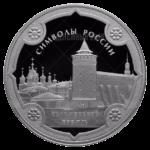 3 рубля 2015г. Пруф СПМД Коломенский кремль