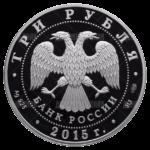 3 рубля 2015г. Пруф СПМД Байкал