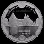 3 рубля 2015г. Пруф СПМД Псковский кремль