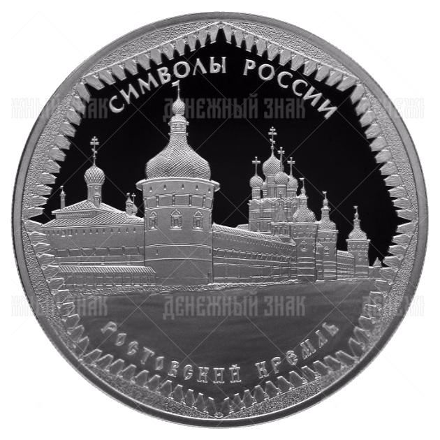 3 рубля 2015г. Пруф СПМД Ростовский кремль