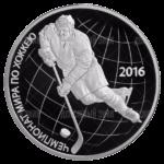 3 рубля 2016г. Пруф СПМД Чемпионат мира по хоккею