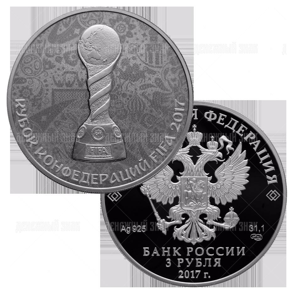 3 рубля 2016г. Пруф СПМД Кубок конфедераций FIFA 2017