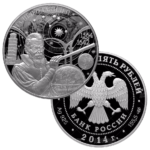 25 рублей 2014г. Пруф СПМД 450-летие со дня рождения Галилео Галилея