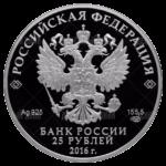 25 рублей 2016г. Пруф СПМД Большой Петергофский дворец
