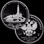 25 рублей 2016г. Пруф ММД Свято-Иоанно-Богословский монастырь, с. Пощупово