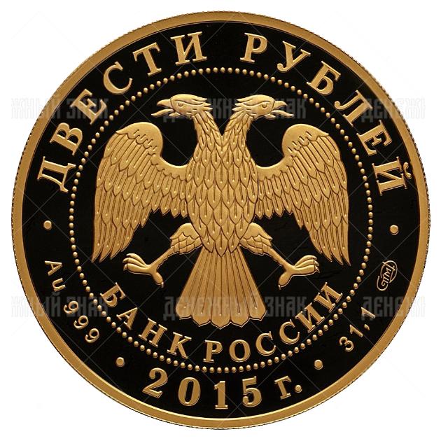200 рублей 2015г. Пруф СПМД Лось