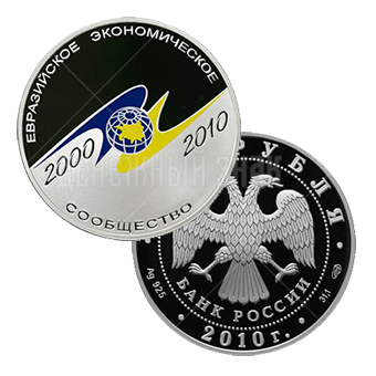 3 рубля 2010г. СПМД 10-летие учреждение ЕврАзЭС